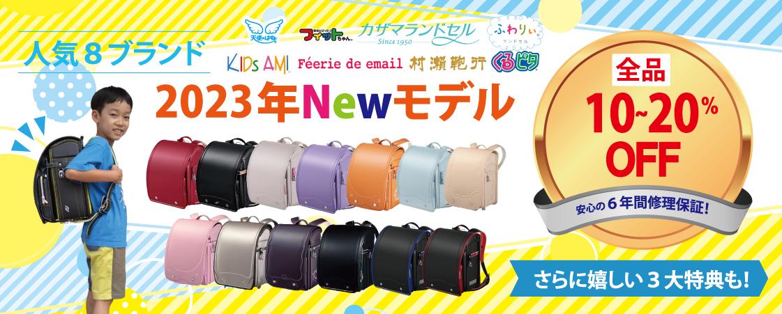 2020年Newモデル