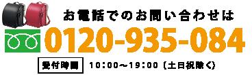 0120-935-084